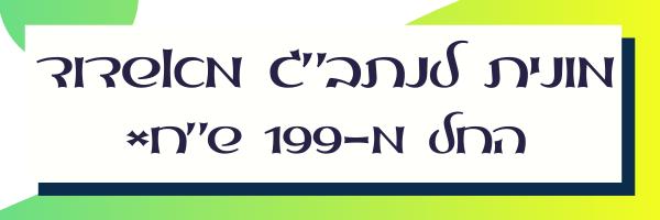 """מונית לנתב""""ג מאשדוד מ-199 ש""""ח"""