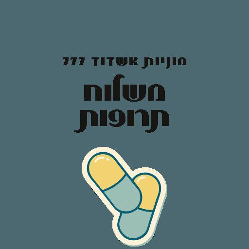 מוניות אשדוד 777 - משלוח תרופות
